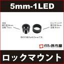 φ5mm-1LED用ロックマウント【Φ5mm専用マウント】【綺麗に取付...