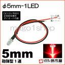 φ5mm-1LED 赤 レッド 【Φ5】【砲弾型LED】【DC12V用抵抗、逆...