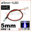 φ5mm-1LED 紫 【Φ5】【砲弾型LED】【DC12V用抵抗、逆接続保護...