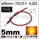 φ5mm-フロスト1LED アンバー 【Φ5】【フロスト砲弾型LED】【D...
