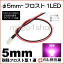 φ5mm-フロスト1LED ピンク 【Φ5】【フロスト砲弾型LED】【DC1...