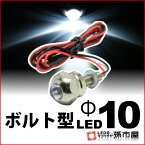 Φ10 ボルト型LED M6ナット 白 ホワイト 【Φ10】 直接配線タイプ 砲弾型 LED 1連 DC12V【孫市屋】●(LX10-W)