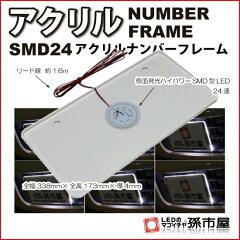 【アクリルナンバーフレーム】 スズキ ワゴンR 用 LED (MH34S)【孫市屋】