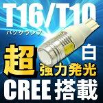 T16/T10�����å���LED�Х��5WT16�ϥ��ѥSMD��ۥ磻��CREE�������å����P16Sep15��¹�Բ��ۡ�(LBX5-W)
