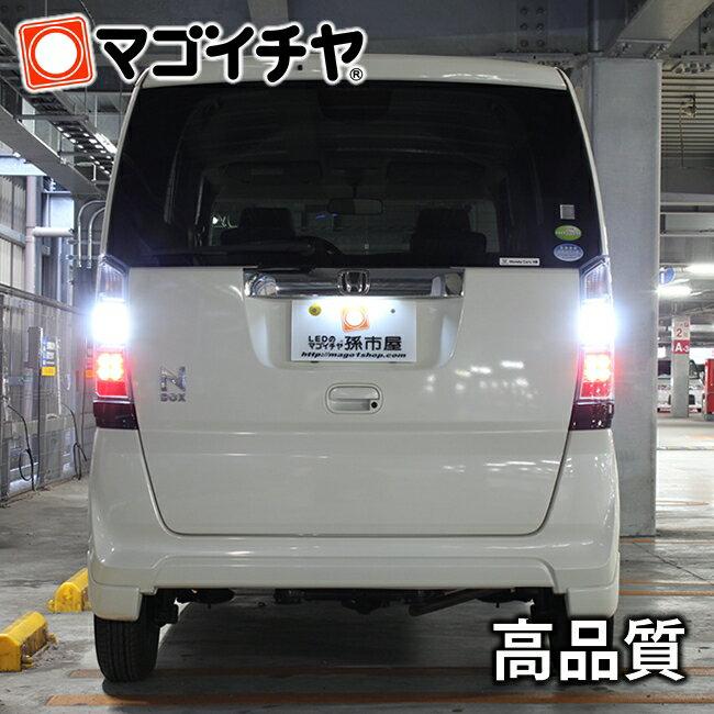 【ライセンスランプ LED】 スズキ MRワゴン 用 LED (MF33S)【孫市屋】m99999999m