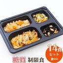 糖質制限食(14食セット) 【冷凍弁当 冷凍食品 冷凍 弁当