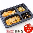 糖質制限食(21食セット) 【冷凍弁当 冷凍食品 冷凍 弁当