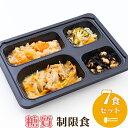 糖質制限食(7食セット) 【冷凍弁当 冷凍食品 冷凍 弁当