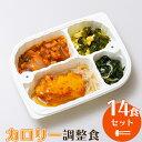 カロリー調整食(14食セット) 【冷凍弁当 冷凍食品 冷凍 弁当 冷食 惣菜 おかず 昼食