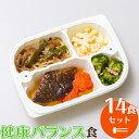 健康バランス食(14食セット) 【冷凍弁当 冷凍食品 冷凍 弁当 冷食 惣菜 おかず 昼食