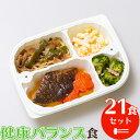 健康バランス食(21食セット) 【冷凍弁当 冷凍食品 冷凍 弁当 冷食 惣菜 おかず 昼食