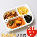 たんぱく調整食(21食セット) 【冷凍弁当 冷凍食品 冷凍 弁当 冷食 惣菜 おかず 昼食