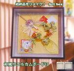 アートボックス(大)【往復送料無料】