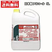 ニイタカアルコール製剤セーフコール75ES送料無料除菌消毒