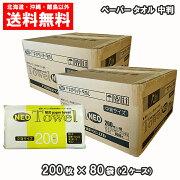 フジネオペーパータオル中判シングル200枚×80袋(40袋入×2ケース)送料無料フジネオ2ケース