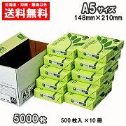 コピー用紙A5コピー用紙高白色5000枚(500枚×10冊)送料無料a5コピーペーパー1ケース