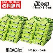 コピー用紙A5高白色10000枚(500枚×20冊)送料無料a5コピーペーパー2ケース