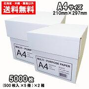 コピー用紙A4コピーペーパー高白色5000枚(500枚×10冊)送料無料a42500枚×2ケース