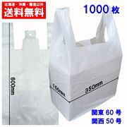 在庫処分レジ袋50号(関西サイズ)、60号(関東サイズ)マチ付乳白ブロック付(吊り下げタイプ)100枚×10パック