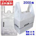 【ポリ袋】レジ袋 乳白 西50号・東60号 TA-50(100枚入り)