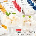 横浜 アイスクリーム