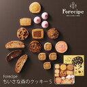 Forecipe ちいさな森のクッキーS FRCP-15 (-90019-03-) (t3) | 内祝い ギフト お菓子 人気 出産内祝い 結婚内祝い 快気祝い