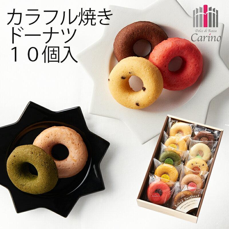 クッキー・焼き菓子, ドーナツ  10 NCYD-20 (-90043-03-) (t3)