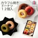 カリーノ カラフル焼ドーナツ詰合せ 12個 NCYD-25 (-99043-04-) (t3) |  ...
