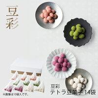 豆彩 テトラ豆菓子 14袋 MSTM-14 (-90049-06-) (t3) | 内祝い ギフト お菓子 人気 出産内祝い 結婚内祝い 快気祝い