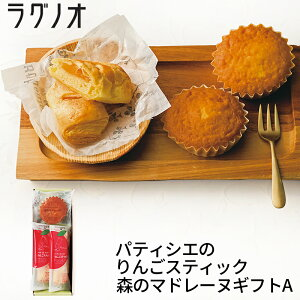 ラグノオ パティシエのりんごスティック&森のマドレーヌギフト A RPL-55N (-99054-03-) (個別送料込み価格) (t3) ? 内祝い ギフト お菓子 人気 出産内祝い 結婚内祝い 快気祝い