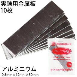 金属板 10枚入 アルミニウム板 5070121 (t0) 大和科学教材研究所 実験用 科学 化学 教材 aluminum
