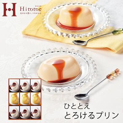 敬老の日 ギフト ひととえ 2つの食感 とろけるプリン 9号 TPA-20 (-G2124-603-) (個別送料込み価格) (t0)   出産内祝い 結婚内祝い 快気祝い お祝い pudding