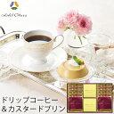 ホテルオークラ ドリップコーヒー&カスタードプリン OPC-...