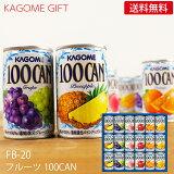 敬老の日 ギフト カゴメ フルーツジュースギフト FB-20N (-G2145-407-) (個別送料込み価格)(t0) | 内祝い お祝い お返し 人気 果物100 野菜生活100