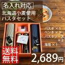 (送料無料) (名入れ)名入れ ル・パセリ 北海道小麦使用 パスタセッ...