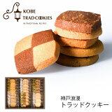 お中元 神戸トラッドクッキー 6種27枚 TC-10 (-K2023-404-) (個別送料込み価格)(t0)| 御中元 暑中見舞い 残暑見舞い 内祝い ギフト お祝 快気祝 個包装 詰め合わせ 神戸浪漫