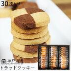 神戸トラッドクッキー 6種30枚 KTC-100 (-G1924-908-)(t0)| 内祝い ギフト お祝 快気祝 個包装 詰め合わせ 神戸浪漫