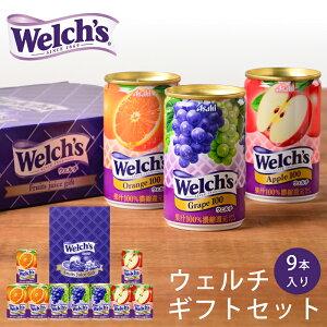ウェルチ フルーツジュースギフト W10 (-K2052-803-) (個別送料込み価格) (t0)| 母の日 内祝い 出産 結婚 快気祝いプレゼント プレミアムジュース welch