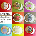 【ポイント10倍】【送料無料】デロン ボディバター 選べる!2個セット...