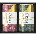 芳香園製茶 銘茶詰合せ NEM−402[A5]