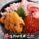 母の日 父の日 ギフト 海鮮セット 本マグロ大トロ ウニ イクラ ネギトロ 海鮮手巻寿司 海鮮丼 プレゼント ギフト 御祝 内祝 誕生日 海鮮四色丼