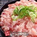 母の日 父の日 ギフト 天然マグロ ネギトロ 海鮮セット 海鮮丼 手巻き寿司 プレゼント ギフト 御祝 内祝 誕生日 ねぎとろ丼