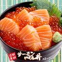海鮮 ギフト プレゼント サーモン イクラ 高級 グルメ 海鮮福袋 刺身 海鮮丼 親子丼 2〜3杯分 巻き寿司 贈り物 (食べ物 おつまみ 御祝 内祝 誕生日) 送料無料 サーモンいくら丼 gd81