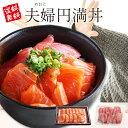 母の日 父の日 ギフト 海鮮セット マグロ サーモン 海鮮丼 手巻き寿司 夫婦円満 仲良し プレゼント ギフト 御祝 内祝 誕生日