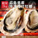 送料無料 殻付き 冷凍 牡蠣 広島県産 特大LLサイズ 2k...