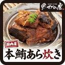 福袋 国産 本マグロ あら炊き 500g(250g×2パック) お酒の肴 ご飯のともに お取り寄せグルメ
