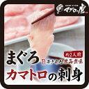 福袋 マグロ 刺身 カマトロ 2人前 国産 希少部位 まぐろ 海鮮 お取り寄せグルメ 鮪 刺身
