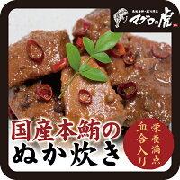 福袋 国産本マグロ ぬかだき 300g(150g×2パック) 福袋 ご飯のともに お取り寄せグルメ ぬか炊き