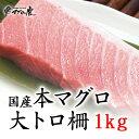 福袋 マグロ 刺身 国産 大トロ柵1kg 福袋 まぐろ 海鮮 お取り寄せグルメ 鮪 刺身