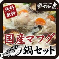 福袋 国産マフグ鍋3〜4人前(マフグ身400g、もみじおろし、ポン酢付)フグの女王様 海鮮詰め合わせ 福袋